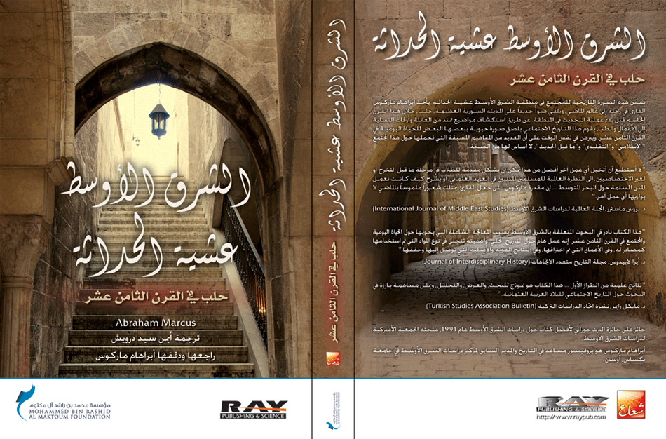 "Arabic Edition of Abraham Marcus' ""The Middle East on the Eve of Modernity: Aleppo in the Eighteenth Century"" cover photos by Jason Hamacher"
